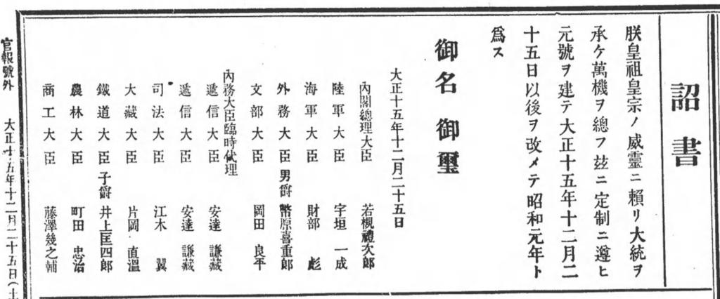 昭和改元の詔書
